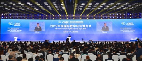 2019中国国际数字经济博览会开幕
