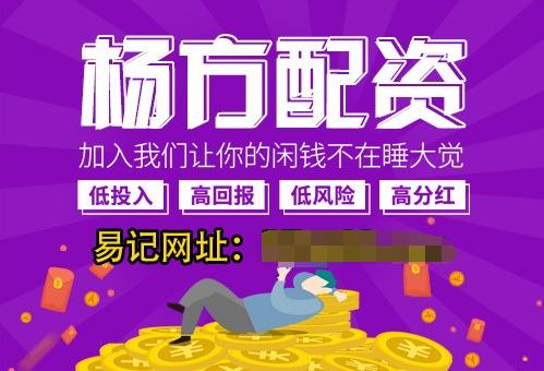 配资 首选大众配资,杨方专业在线证券炒股股票配资开户公司:应该如何去选择相应的配资平台?