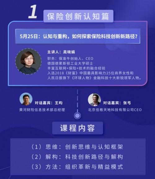 保准牛联合中国银行保险报,5节课教你从0到1快速读懂保险科技创新